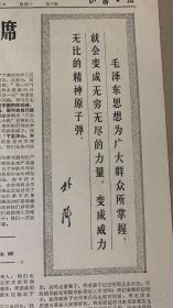 山西日报 1968年6月17日 1-(林彪题词)5元