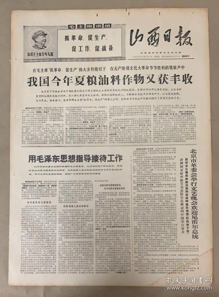 山西日报 1968年6月21日 1-我国今年夏粮油料作物又获丰收-3元