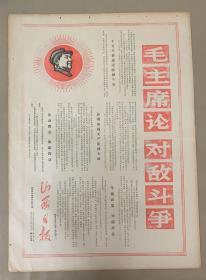 山西日报 1968年6月23日 1-毛主席论对敌斗争 20元