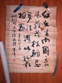 陕西名人书法