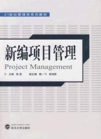 人力资源本科 自考教材18969沟通与项目管理 新编项目管理