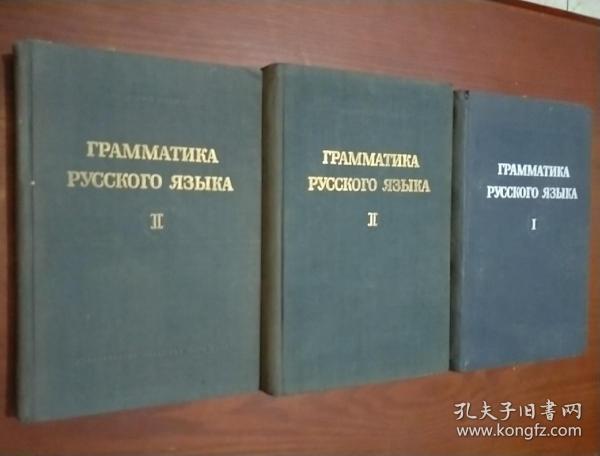 俄语语法【第一卷、第二卷上下册】 俄文原版16开布面精装