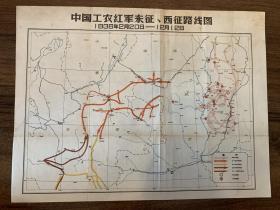 中国工农红军东征 西政路线图   战争纪念地图   1936年2月20日--12月12日