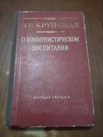 论共产主义教育 俄文原版,