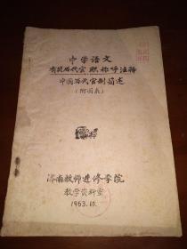 1963油印本《中国历代官制简述》