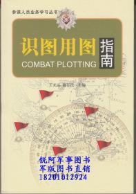 J正版参谋人员业务学习丛书 识图用图指南 作战标图 现货