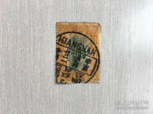【中国精品邮品保真 中国清代纪念邮票 宣统登基2分旧票散票  高昌庙邮戳】
