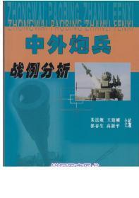 J中外炮兵战例分析 正版现货