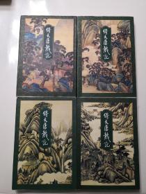 倚天屠龙记 金庸 三联出版社 二版一印