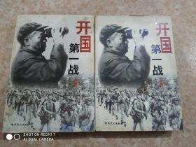 开国第一战;抗美援朝战争全景纪实(上下册)