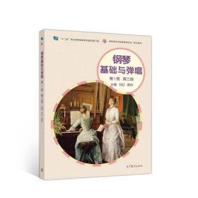 钢琴基础与弹唱(第1册第三版)