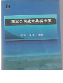 J陆军合同战术兵棋推演 正版现货