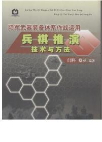 J陆军武器装备体系作战运用兵棋推演技术与方法 正版现货