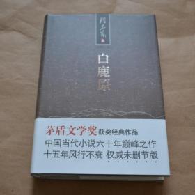白鹿原(茅盾文学奖获奖作品) 陈忠实著未删节版现当代文学小说