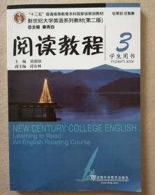 新世纪大学英语阅读教程3学生用书 第二版 黄源深 上海外语教