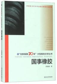 """(精装)""""创新教育70年""""大型报告文学丛书.国事橡胶"""