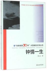 """(精装)""""创新报国70年""""大型报告文学丛书.钟情一生"""