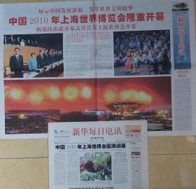 《新华每日电讯》上海世博会开幕和闭幕两份一套