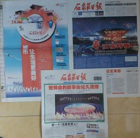 《石家庄日报》上海世博会特刊和开幕和闭幕三份一套