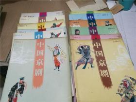 中国京剧(2003年1-12期、2004年1-12期 )