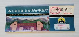 西安临潼蜡像馆西安事变厅参观券(早期纸质门票票价8元,已使用仅供收藏)