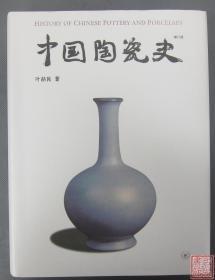 《中国陶瓷史》