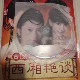 DVD 古装电影西厢艳谭