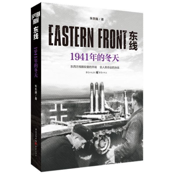 东线 1941年的冬天