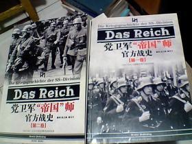 """党卫军""""帝国""""帅官方战史   第一卷和第二卷"""
