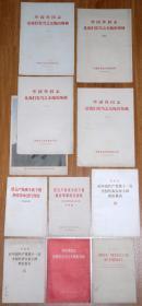 原版老书:《华国锋同志是我们党当之无愧的领袖、华国锋十一大政治报告等等》原版老图书10本(1976年、1977年、1978年出版,都是1版1印).