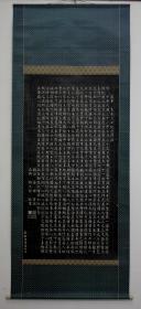 民国  褚民谊 书《奉迎东来大士纪念碑志》,初拓整拓本,超大幅,日本原装锦裱