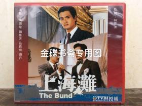 正版TVB港剧 上海滩VCD(25碟) 周润发赵雅芝吕良伟
