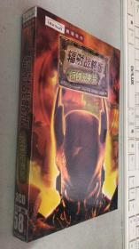 (PC游戏光盘)辐射战略版钢铁兄弟会(全新正版未拆封)