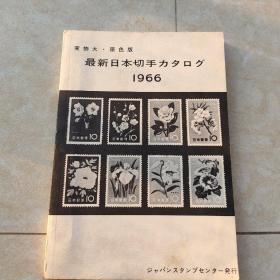 日本邮票书:   実物大-原色版《最新日本切手力夕口⺈⺀ 1966》