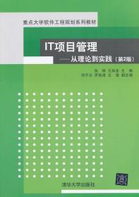 IT项目管理从理论到实践(第2版) 张锦 清华大学9787302372080
