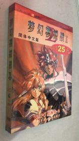 游戏光盘 梦幻模拟战1 简体中文版 全新未拆封