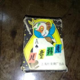 80年代 大闹天宫儿童扑克 (上海美术电影制片厂动画片大闹天宫)西游记扑克[54张全]