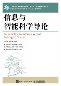 信息与智能科学导论 宁爱军 曹鉴华 人民邮电出版社 9787115514660