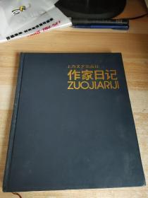 作家日记(精装)空白未使用