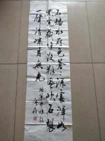 字画杨广森书法