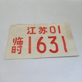 临时车牌 江苏01  1对(2张合售)