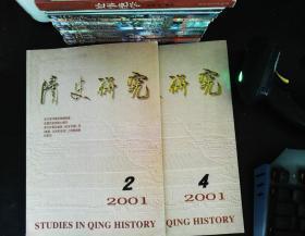 清史研究 2001 2.4合售