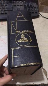 新英语动词句型词典(前后是书皮装订有开裂)