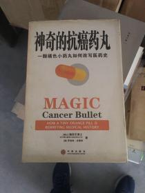 神奇的抗癌药丸:一颗橘色小药丸如何改写医药史