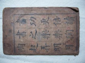 清代木刻版、黄自元字帖 经折装 20面  25x15.5CM