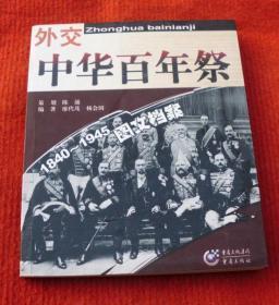 中华百年祭,1840--1945图文档案--外交--正版书,一版一印--A18