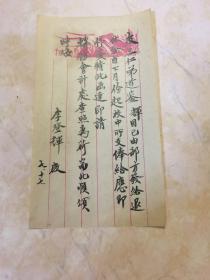 李登辉手札——上海复旦大学原校长