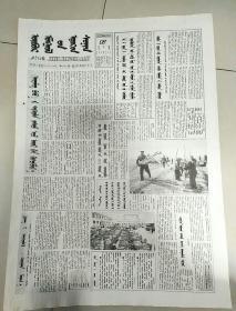内蒙古日报2003年5月17日(4开四版)蒙文额勒顺镇齐抓防疫和春耕工作;教育部为今年毕业的大学生就业出谋划策。