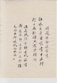 手书真迹书法:无款书法小品20191107-24(16开)