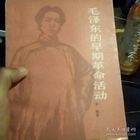 毛泽东的早期革命活动